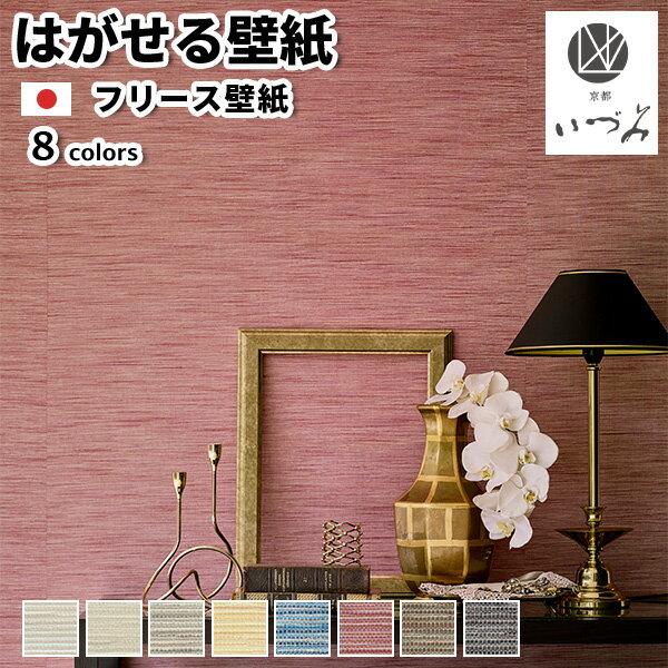 フリース壁紙 壁紙 織物壁紙 日本製 京都いづみ KYOTO IZUMI yasaka 八坂 巾93cm×長さ12m 貼ってはがせる壁紙 フリース壁紙 はがせる 賃貸 diy おしゃれ