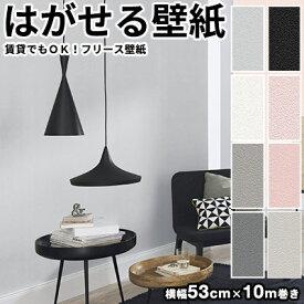 壁紙 はがせる 輸入壁紙 ドイツ製 rasch ラッシュ Modern Art 53cmx10m 貼ってはがせる壁紙 フリース壁紙 はがせる壁紙 のりなし おしゃれ DIY 賃貸 無地 生地柄 シンプル グレー ピンク ホワイト