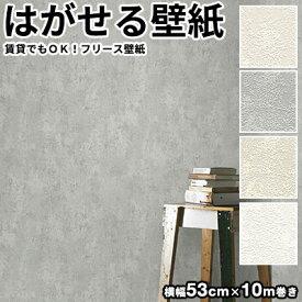壁紙 はがせる 輸入壁紙 ドイツ製 rasch ラッシュ Tapetenwechsel 53cmx10m 貼ってはがせる壁紙 フリース壁紙 はがせる壁紙 のりなし おしゃれ DIY 賃貸 コンクリ柄 コンクリート ホワイト グレー 男前 塩部屋 無地