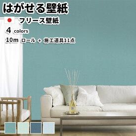 壁紙 フリース壁紙 TOKIWA NON-WOVEN WALLPAPER 92cmx10mと施工道具セット 無地 全4色 ターコイズ ブルー グリーン はがせる壁紙 貼ってはがせる壁紙 北欧 西海岸