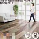 Deko Self/デコセルフ 敷くだけの床材【10color】接着剤不要!賃貸OK!置くだけの塩ビウッドタイル フローリング材 古材…