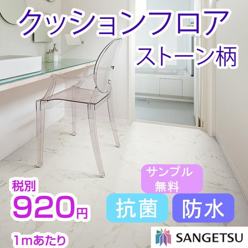 クッションフロア ! 850円 ★サンゲツ★ストーン系