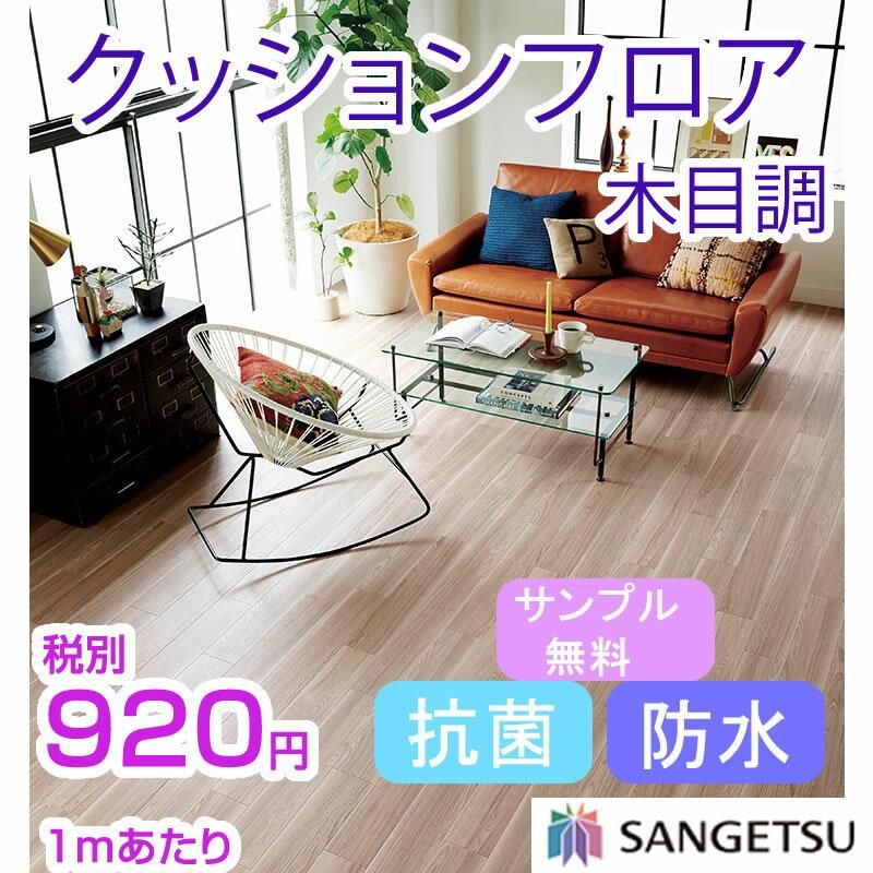 クッションフロア 850円 ウッド(木目)シリーズ★サンゲツ★