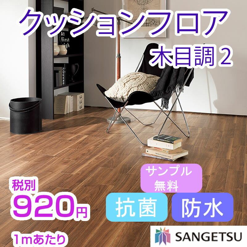 クッションフロア 850円 ウッド系 木目シリーズ 2★サンゲツ★