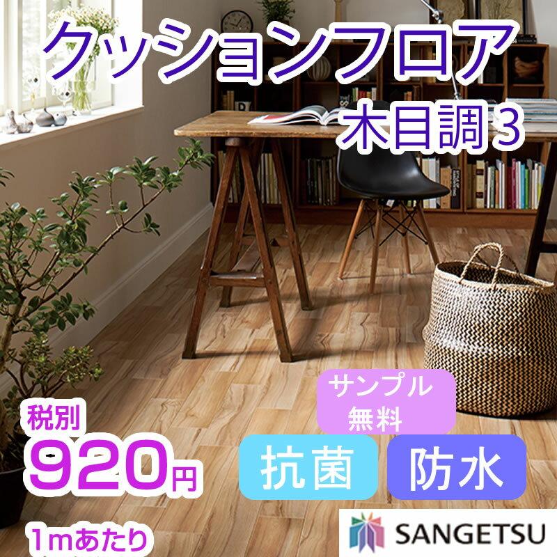 クッションフロア ! 850円 ウッド系 木目シリーズ No3★サンゲツ★