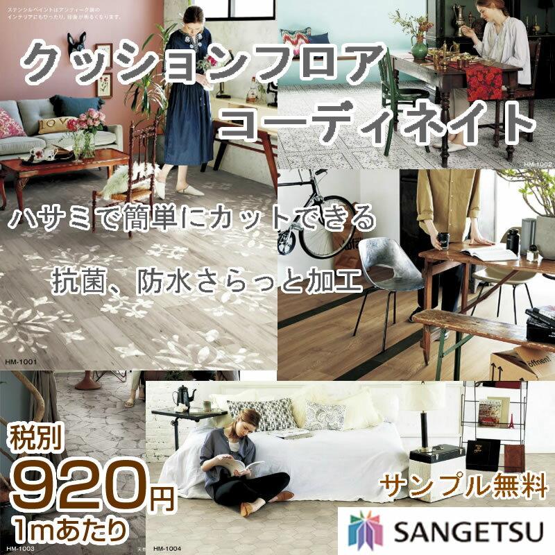 クッションフロア ! ウッド系 コーディネイトシリーズ★サンゲツ★