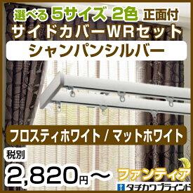 カーテンレール ホワイト サイドカバーWセット(サイド:シャンパンシルバー)正面付 タチカワブラインド ファンティア 選べる!5サイズ 2色