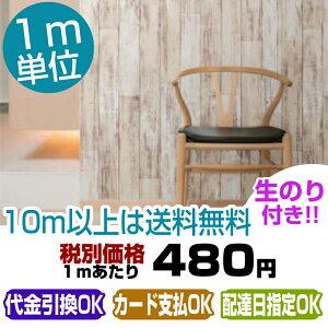 【壁紙 のり付き】 木目/壁紙/クロス ☆ルノン☆ RH-4736(RH9379)