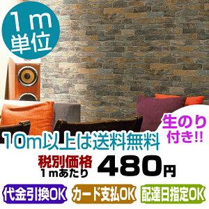 【壁紙 のり付き】】レンガ/クロス ☆サンゲツ☆ SG5972/SG-5972廃盤メーカー在庫無くなり次第終了