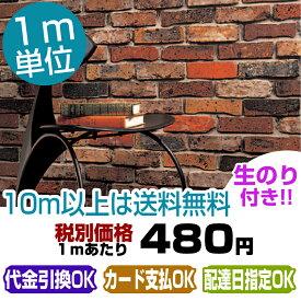 【壁紙 のり付き】 レンガ/壁紙/クロス ☆ルノン☆ RH-7332(旧品番RH-9392)