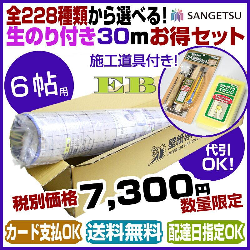壁紙 のり付 サンゲツ EB 道具 セット