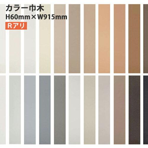 カラー巾木 ソフト巾木 サンゲツ Rアリ H60mm×W915mm 1ケース20枚入り 【1ケース単位での販売】