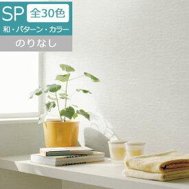 壁紙 のりなし壁紙 クロスサンゲツ 量産タイプ SP9563〜SP9592和・パターン・カラーシリーズ【1m以上10cm単位での販売】簡単/リフォーム/DIYにおすすめ/張替