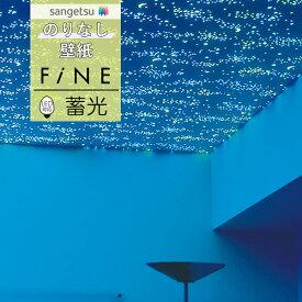 壁紙 のりなし クロス サンゲツ FINE ファイン 光る壁紙 蓄光 クロスFE6415 【1m以上10cm単位での販売】