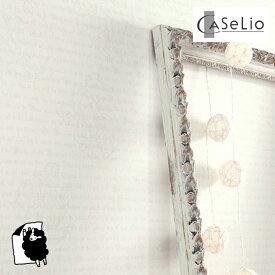 【送料無料】輸入壁紙 のりなし壁紙/クロスTECIDO(テシード)/ESPOIR 2CASeLio (カセリオ)LGD63509076(1本単位での販売)リフォーム/張替/セルフ/簡単/インポート/DIY/ウォールペーパー/アクセント【国内在庫品】