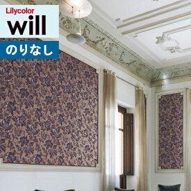 壁紙 のりなし クロスリリカラ will ウィルエレガンスLW-2784 LW-2785【1m以上10cm単位での販売】