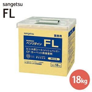 サンゲツベンリダインFL18kgBB-515