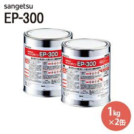 サンゲツ ベンリダインEP-300 1kg×2缶 (A剤+B剤)BB-575 【1セット単位で販売】