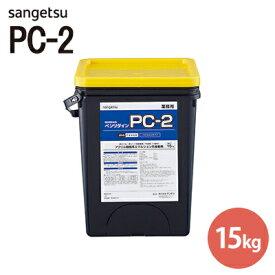 サンゲツ ベンリダイン PC-2 15kgBB-576
