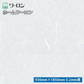 強化障子紙ホームワーロン全2色No.2002No.2052サイズ:930mmx1850mm0.2mm厚【1枚単位での販売】3x6判