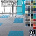 サンゲツ カーペットタイル タイルカーペット NT350 NT-350 ベーシック41色50x50 50cm角 国産 ベーシック リフォーム …