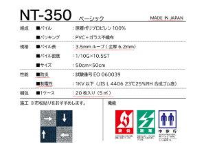カーペットタイルタイルカーペットサンゲツNT-350NT350NT350ベーシック【20枚以上1枚単位での販売】50x5050cm角国産品リフォームセルフDIY床材プレーン単色