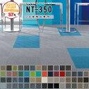 【送料無料】20枚単位専用 サンゲツ カーペットタイル タイルカーペット NT350 NT-350 NT-350V NT-350L NT-350E 合計5…
