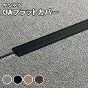 カーペットタイル/タイルカーペットサンゲツ OA フラットカバー長さ2m(蓋部+底部セット/本) 【1本単位からの販売】リ…