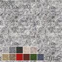 サンゲツ パンチカーペットカーペット ラグSペット・エコ ニードルパンチS-143〜S-158 Wサイズ 182cm(ダブル巾)【1…