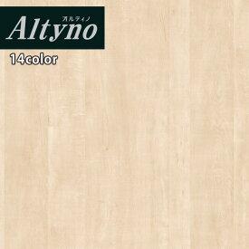 アイカ 粘着糊付化粧フィルム Altyno オルティノカッティングシート 粘着シート シールVW-499C~VW-513C ウッド グレイン ラスティックウッド リアルな木目【1m以上10cm単位での販売】