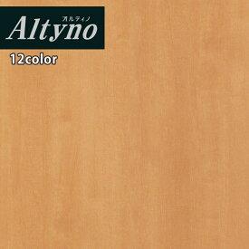 アイカ 粘着糊付化粧フィルム Altyno オルティノカッティングシート 粘着シート シールVW-18043C~VW-168A ウッド グレイン リアルな木目【1m以上10cm単位での販売】