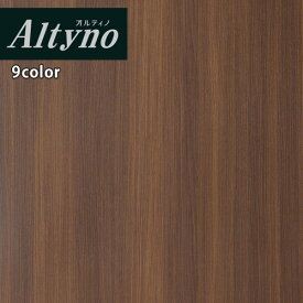 アイカ 粘着糊付化粧フィルム Altyno オルティノカッティングシート 粘着シート シールVW-688C~VW-2030Aウッド グレイン リアルな木目【1m以上10cm単位での販売】