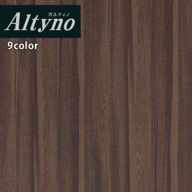 アイカ 粘着糊付化粧フィルム Altyno オルティノカッティングシート 粘着シート シールVW-2556C~VW-384A ウッド グレイン リアルな木目【1m以上10cm単位での販売】