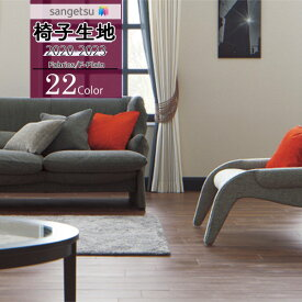 サンゲツ 椅子生地 イス生地 UP holstery 【2020-2023】ファブリック F-Plain エフ-プレイン スムージーUP395 〜 UP416【1m以上10cm単位での販売】