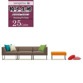 サンゲツ 椅子生地 イス生地 UP holstery 【2020-2023】ファブリック F-Plain エフ-プレイン カラーキャンバスUP558 〜 UP582【1m以上10cm単位での販売】