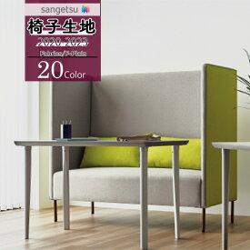 サンゲツ 椅子生地 イス生地 UP holstery 【2020-2023】ファブリック F-Plain エフ-プレイン カラーナナコUP583 〜 UP602【1m以上10cm単位での販売】