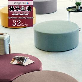 サンゲツ 椅子生地 イス生地 UP holstery 【2020-2023】シンセティックレザー  Textureシルキーラスタル2UP762 〜 UP793【1m以上10cm単位での販売】