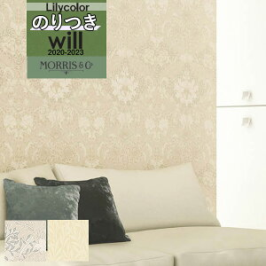 デザイン 壁紙 のり付き壁紙 クロスリリカラ will ウィル 2020-2023ブランド/パターン ウィリアム・モリス License Collection ライセンスLW-4625 LW-4626【3m以上1m単位での販売】