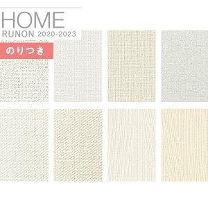 壁紙 のり付き壁紙 クロスルノン ホーム HOME 2020-2023空気を洗う壁紙 リフォームおすすめRH-7111 〜 RH-7118【3m以上1m単位での販売】