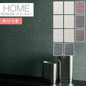 壁紙 のり付き壁紙 クロスルノン ホーム HOME 2020-2023空気を洗う壁紙 クラフトライン 不燃RH-7452 〜 RH-7462【3m以上1m単位での販売】
