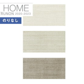 壁紙 のりなし壁紙 クロスルノン ホーム HOME 2020-2023空気を洗う壁紙 クラフトライン 不燃RH-7559 RH-7560 RH-7561【1m以上10cm単位での販売】