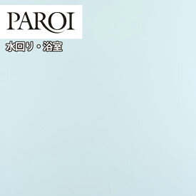 パロア PAROI 粘着剤化粧フィルム リンテック カッティングシート 粘着シート シール水廻り・浴室 PNU-039 PBR-071 PBR-072 【1m以上10cm単位での販売】