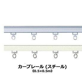 タチカワブラインド カーテンレール V20カーブレール(180R)フロスティホワイト マットシルバー(材質スチール) [品番106833 106835]《0.5×0.5m》 【1本単位で販売】