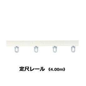 タチカワブラインド カーテンレール V20α静音 定尺レール (材質アルミ) [品番107042]フロスティホワイト 《4.00m》【1本単位で販売】