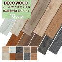 【送料無料】粘着剤付フロアタイル 塩ビタイル(150mm×1000mm×2.0mm)木目 DECO-WOOD デコウッドAW5659 AW9592 AW565…