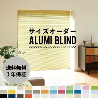 알루미늄 블라인드 특가 タチカワブラインドグループ 타 機工 (1cm 단위로 주문 가능) (레일 스 포함) 폭 100 ~ 120cm, 높이 100 ~ 120cm