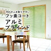 Aluminum Blind bargain Kiko Tachikawa, Tachikawa blind Group [aluminium blinds standard type, Flourine coating, 241-260 cm (order in 1 cm increments) (rail Vice included) and 81 to 100 cm (height)