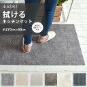 拭ける キッチンマット 約270cm×60cm 土足対応 \送料無料/ ヴィンテージキリム チェッカープレート コンクリート …