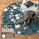 拭ける ラグ マットカスタムパターン ラグサークル Sheetan シータン 178cm × 178cmキッチン ダイニング ペット プ…