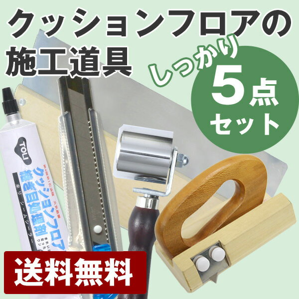 クッションフロアの道具 しっかり5点セット地ベラ、ジョイントローラー(床)、継ぎ目処理剤、カッター(大)、CF用ぴったりカッター